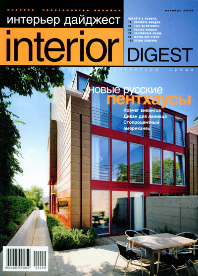 InteriorDigest_2004_10