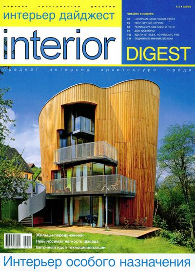 InteriorDigest_2006_07