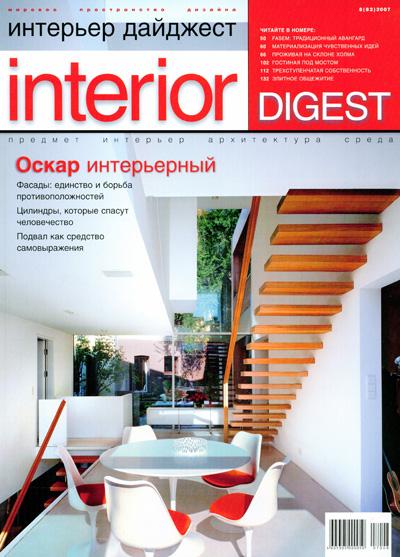 InteriorDigest_2007_08