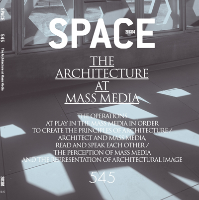 space_545_2012
